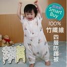 100%竹纖維4層防踢被 睡袋 夏天款【JA0004】Double Love細緻柔軟四層竹纖維 防踼被 空調被 幼兒
