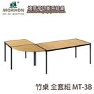 丹大戶外【Morixon】塊搭多功能系統竹木桌套組 MT-3B