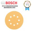 【台北益昌】德國 BOSCH 砂紙機 125 mm 專用 砂紙
