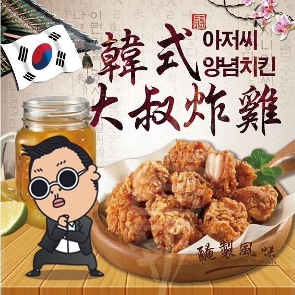 【南紡購物中心】太禓食品-韓式大叔去骨炸雞(800g)X2包