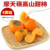 【果之蔬-全省免運】摩天嶺高山8A甜柿X8顆(每顆220g±10%)