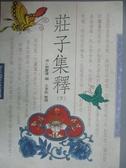 【書寶二手書T9/文學_KSM】莊子集釋(下)_王孝魚
