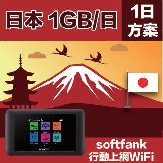 GLOBAL WiFi 亞洲行動上網分享器 日本 4G Softbank 1GB/日