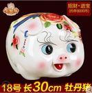 陶瓷金豬存錢罐儲蓄罐儲錢罐大號成人兒童創意活動禮品開業擺件【【18號】紅牡丹彩】