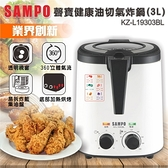 SAMPO聲寶 3公升健康油切氣炸鍋 KZ-L19303BL KZ-L19304BL 【Z200422】