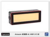 Aputure 愛圖仕 Amaran 愛朦朧 AL-MW 防水 口袋型LED燈(公司貨)水下攝影 潛水