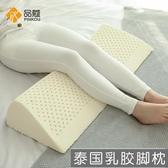 泰國乳膠墊腿枕床上睡眠腳枕抬腿墊膝蓋枕頭靜脈墊腳枕腿墊高曲張 ATF錢夫人小鋪