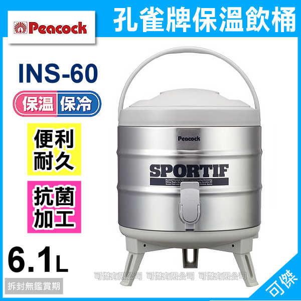 Peacock 孔雀 魔法瓶 INS-60 不鏽鋼 保溫保冷 飲料桶 水桶 茶桶 6.1L 廣口型 露營 可傑 日本