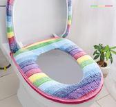 馬桶墊坐墊家用坐便套通用兩件套坐便器墊圈加絨加厚彩虹馬桶套 魔方數碼館