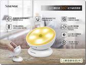【福笙】Esense LED 雙色溫 360度 紅外線感應燈 11-UCD360
