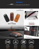 車之嚴選 cars_go 汽車用品【AW-D9007】韓國 Autoban 皮革 車用安全帶夾 安全帶鬆緊固定夾2入-三色選擇