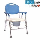 【海夫】杏華 鋁合金 收合式 便盆椅 (藍)