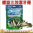 ◆MIX米克斯◆【特專】TWISTIX特...