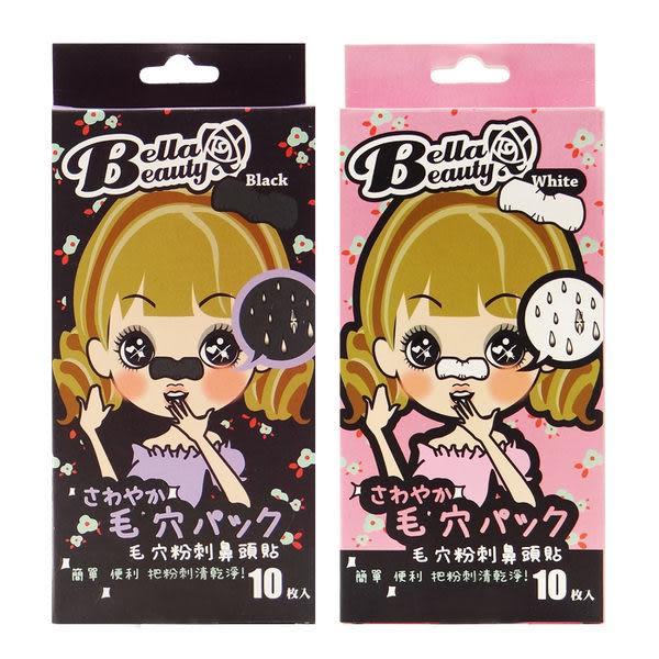 貝拉美人 毛穴粉刺鼻頭貼 10枚入 ◆86小舖◆