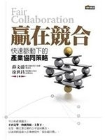 二手書《贏在兢合:快速脈動下的產業協同策略-新商業周刊叢書329》 R2Y ISBN:9866369773