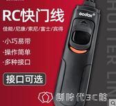 快門線適用尼康D750 D610 單反相機 D7000 D90 D5300 D3300 創時代3C館
