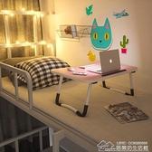 床上小桌子多 寢室神器筆記本電腦懶人可折疊陽台學生餐桌~  ~YYJ