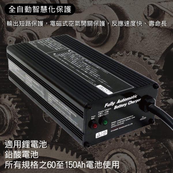 電動自行車 充電器SW12V8A (120W) 可充 鋰電池.鋰鐵電池.鉛酸電池【台灣製】
