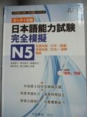 【書寶二手書T5/語言學習_ZJG】日本語能力試験-完全模擬N5_渡邊亞子
