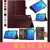 【萌萌噠】華為 HUAWEI MediaPad M5 (8.4)(10.8)手托相框式側翻平板保護套 支架 直插皮套 防摔保護皮套