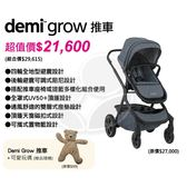 Nuna Demi Grow 複合型手推車-灰藍【贈可愛玩偶x1】【佳兒園婦幼館】