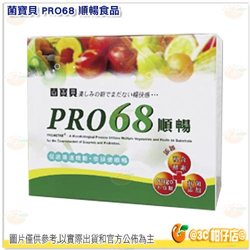 菌寶貝 PRO68 順暢食品 4g 盒裝60入 含有 益生菌 酵素