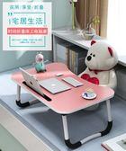 床上桌子可折疊大學生多功能宿舍書桌電腦做桌小桌板臺懶人table YXS娜娜小屋