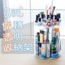 360°旋轉收納架除了可以收納彩妝品也能一掃桌面凌亂360°旋轉設計不受限拿取動線