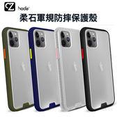 hoda 柔石軍規防摔保護殼 iPhone 11 Pro Max i11 Pro 手機殼 防摔殼 保護殼