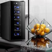 紅酒櫃 vnice/ VN-12E 電子紅酒櫃恒溫酒櫃家用茶葉冷藏小酒櫃冰吧  創想數位DF