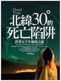 (二手書)北緯30度的死亡陷阱-世界五千年地域之謎