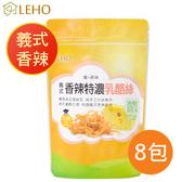 LEHO《嚐。原味》義式香辣特濃乳酪絲80g(8包)