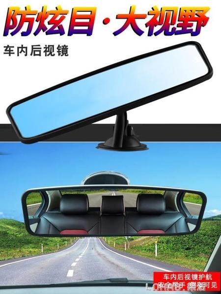 汽車車內後視鏡吸盤大視野導航鏡鏡子改裝教練車輔助倒車鏡後視鏡 樂活生活館