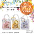 【配件王】現貨 日本 SUNHERB 沐...