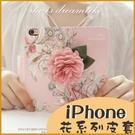 蘋果 iPhone 12 mini i12 Pro max i12 Pro 日韓 手提皮套 薔薇花 手機皮套 側翻保護套 商務插卡 磁吸磁扣