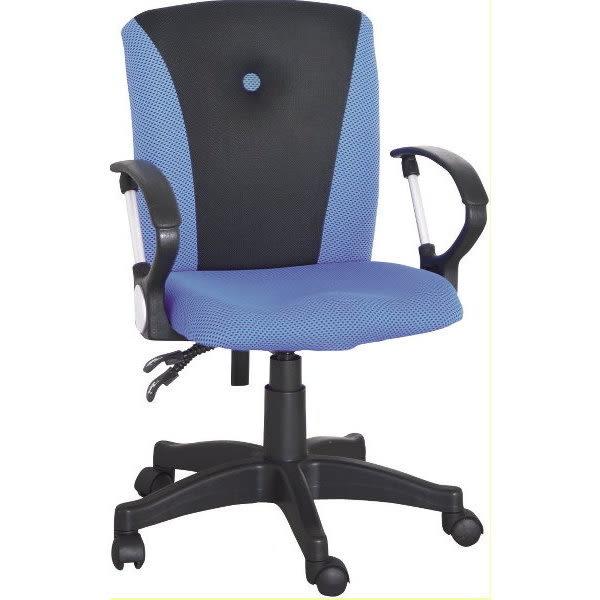 電腦椅 辦公椅 KO-332-8 藍色辦公椅 【大眾家居舘】