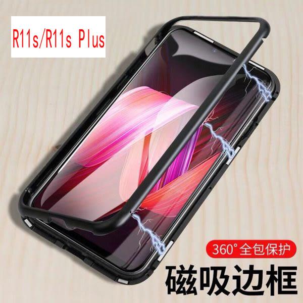 OPPO R11s Plus 鋼化玻璃手機殼 萬磁王磁吸手機殼 r11s+ 金屬邊框背蓋 保護套 全包邊外殼