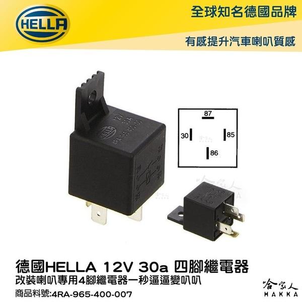 HELLA 30a 4腳 繼電器 4RA 965 400 007 汽車喇叭 改喇叭專用 高低音 叭叭 哈家人