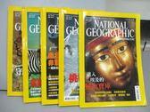 【書寶二手書T2/雜誌期刊_QLY】國家地理雜誌_2003/1~11月間_共5本合售_進入埃及的秘密寶庫等