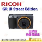 送註冊禮+64G高速記憶卡 限量綺麗黃街拍單機版 理光 RICOH GR III Street Edition 街頭版 公司貨 GRIII GR3