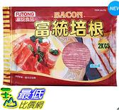 [COSCO代購] W34179 富統培根 2公斤 (48入)