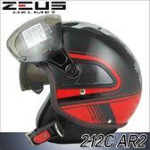 【瑞獅 ZEUS 安全帽 ZS212C AR2 珍珠黑紅】半罩 3/4罩 內藏墨鏡 抗UV 飛行鏡 內襯全可拆