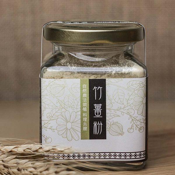 【農心未泯】 竹薑粉 (本土天然100%竹薑粉) /薑母茶/薑/薑粉/薑茶/無毒/花蓮自然農法