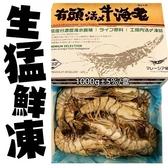 【海肉管家-全省免運】巨無霸野生牛海蝦大盒裝X1盒(淨重1kg±10% 每盒約14-16隻)