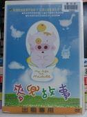 挖寶二手片-B15-014-正版DVD*動畫【麥兜故事】-國語發音