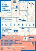 (二手書)比小說還離奇的12堂犯罪解剖課