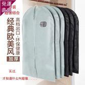 衣服防塵罩5件衣服防塵罩西服西裝衣物掛衣袋大衣收納掛衣罩