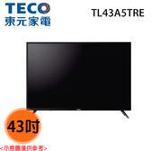 【TECO東元】43吋 FHD 液晶電視 TL43A5TRE 送貨到府