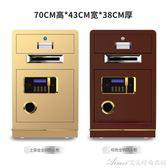全鋼保險櫃辦公60 70cm保險箱大型80高超市酒店收銀抽屜式投幣櫃艾美時尚衣櫥YYS