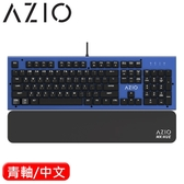 AZIO MK HUE 鋁合金白光機械鍵盤 藍 Cherry 青軸 中文